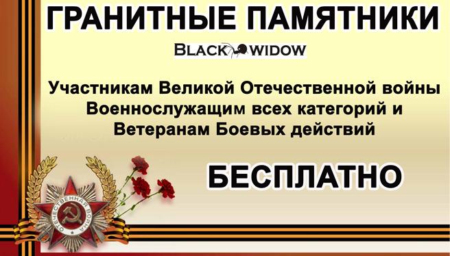 Гранитные памятники. Black Widow